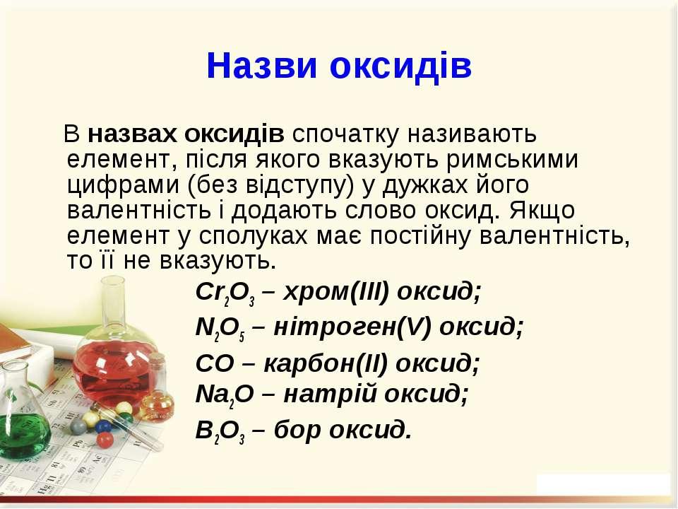 Назви оксидів В назвах оксидів спочатку називають елемент, після якого вказую...