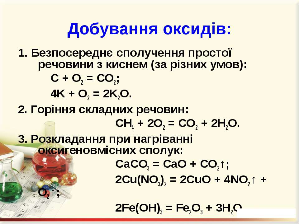 Добування оксидів: 1. Безпосереднє сполучення простої речовини з киснем (за р...