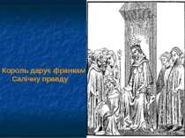 Король дарує франкам Салічну правду