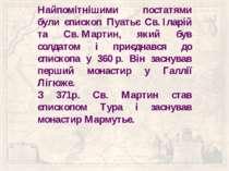 Найпомітнішими постатями були єпископ Пуатьє Св.Іларій та Св.Мартин, який б...