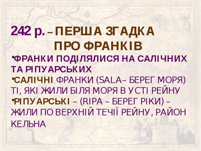 242р. – ПЕРША ЗГАДКА ПРО ФРАНКІВ ФРАНКИ ПОДІЛЯЛИСЯ НА САЛІЧНИХ ТА РІПУАРСЬКИ...