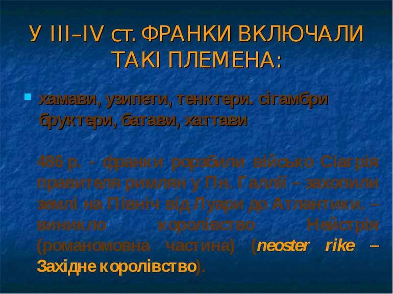 У III–IVст. ФРАНКИ ВКЛЮЧАЛИ ТАКІ ПЛЕМЕНА: хамави, узипети, тенктери. сігамбр...
