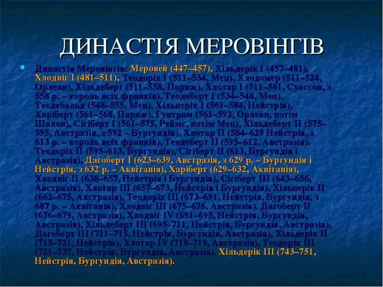 ДИНАСТІЯ МЕРОВІНГІВ Династія Меровінгів: Меровей (447–457), ХільдерікІ (457–...