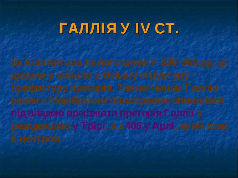 ГАЛЛІЯ У IV СТ. За Костянтина та його синів У 330–360 рр. ці діоцези у війшли...