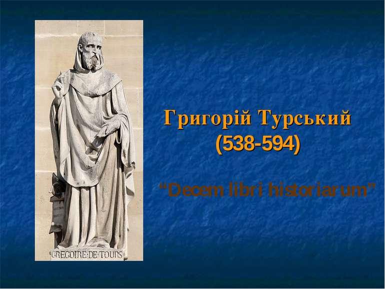 """Григорій Турський (538-594) """"Decem libri historiarum"""""""