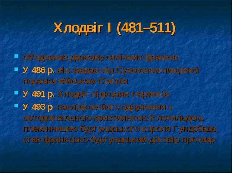 ХлодвігІ (481–511) об'єднанав державу салічних франків У 486р. він завдав п...
