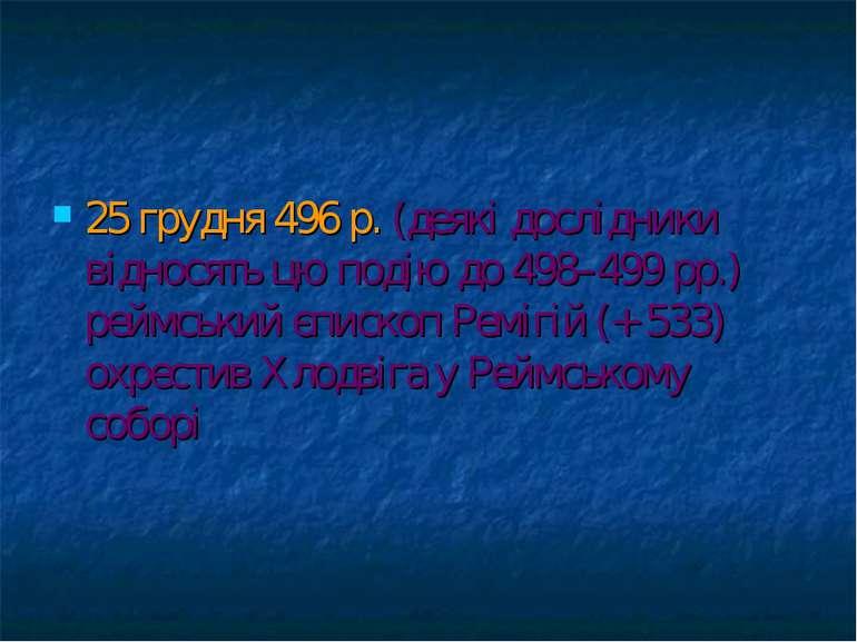 25грудня 496р. (деякі дослідники відносять цю подію до 498–499рр.) реймськ...