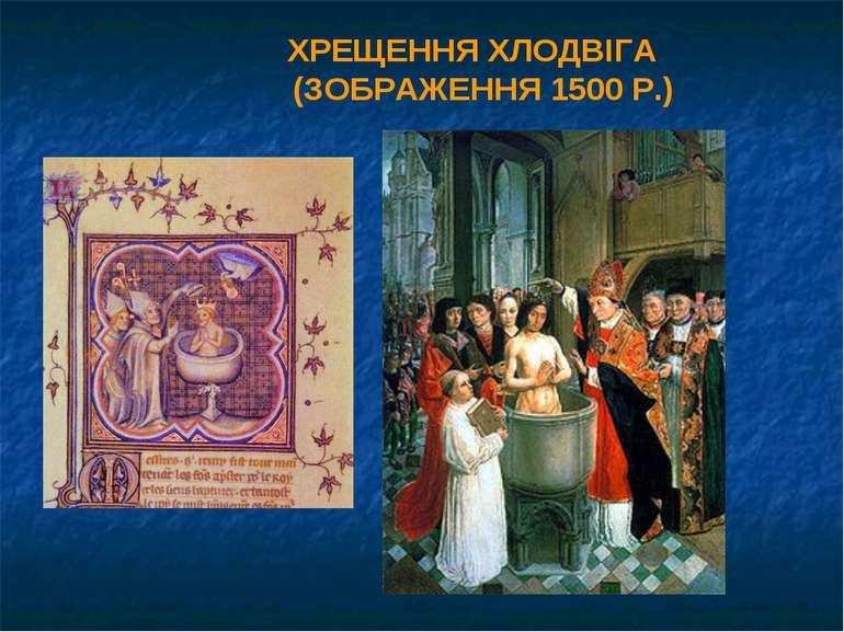 ХРЕЩЕННЯ ХЛОДВІГА (ЗОБРАЖЕННЯ 1500 Р.)
