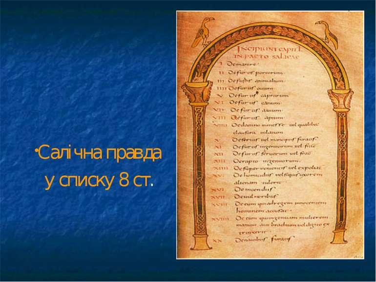 Cалічна правда у списку 8 ст.