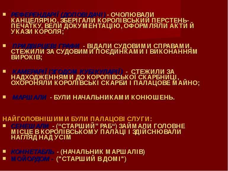 РЕФЕРЕНДАРІЇ (ДОПОВІДАЧІ) - ОЧОЛЮВАЛИ КАНЦЕЛЯРІЮ, ЗБЕРІГАЛИ КОРОЛІВСЬКИЙ ПЕРС...
