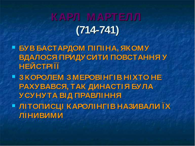 КАРЛ МАРТЕЛЛ (714-741) БУВ БАСТАРДОМ ПІПІНА, ЯКОМУ ВДАЛОСЯ ПРИДУСИТИ ПОВСТАНН...