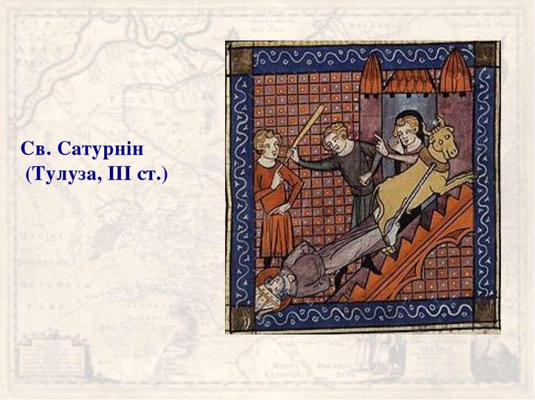 Св. Сатурнін (Тулуза, ІІІ ст.)