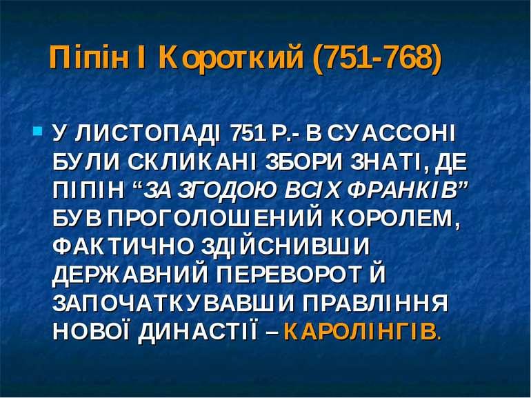 Піпін І Короткий (751-768) У ЛИСТОПАДІ 751Р.- В СУАССОНІ БУЛИ СКЛИКАНІ ЗБОРИ...