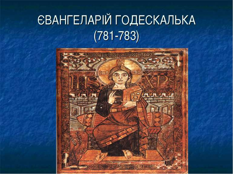 ЄВАНГЕЛАРІЙ ГОДЕСКАЛЬКА (781-783)