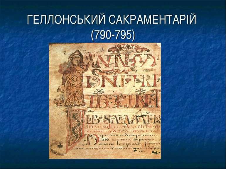 ГЕЛЛОНСЬКИЙ САКРАМЕНТАРІЙ (790-795)