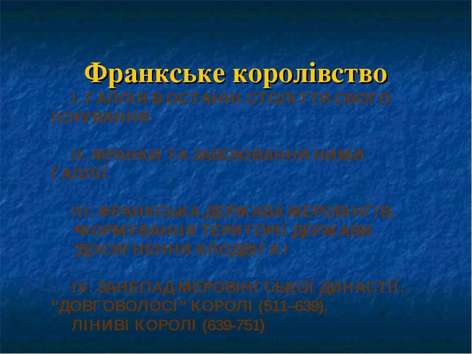 Франкське королівство І. ГАЛЛІЯ В ОСТАННІ СТОЛІТТЯ СВОГО ІСНУВАННЯ ІІ. ФРАНКИ...