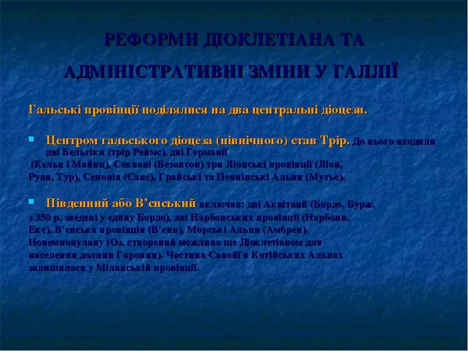 РЕФОРМИ ДІОКЛЕТІАНА ТА АДМІНІСТРАТИВНІ ЗМІНИ У ГАЛЛІЇ Гальські провінції поді...