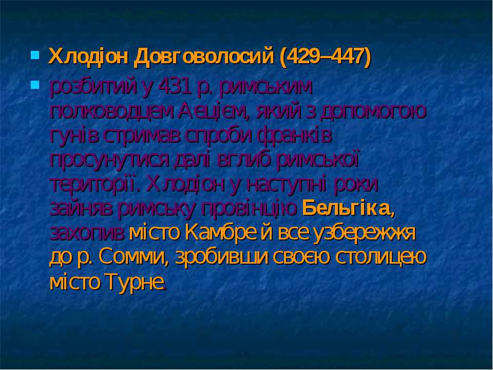 Хлодіон Довговолосий (429–447) розбитий у 431р. римським полководцем Аецієм,...
