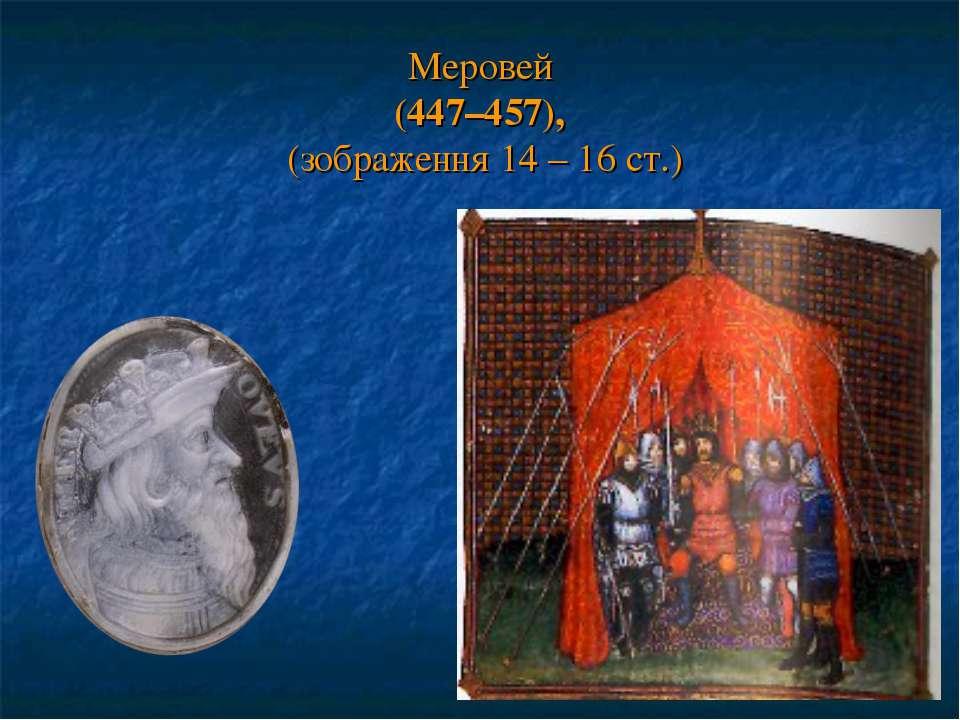 Меровей (447–457), (зображення 14 – 16 ст.)