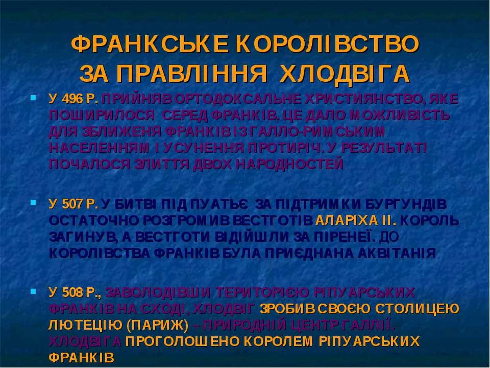 ФРАНКСЬКЕ КОРОЛІВСТВО ЗА ПРАВЛІННЯ ХЛОДВІГА У 496 Р. ПРИЙНЯВ ОРТОДОКСАЛЬНЕ ХР...