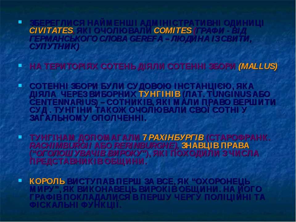 ЗБЕРЕГЛИСЯ НАЙМЕНШІ АДМІНІСТРАТИВНІ ОДИНИЦІ CIVITATES, ЯКІ ОЧОЛЮВАЛИ COMITES ...
