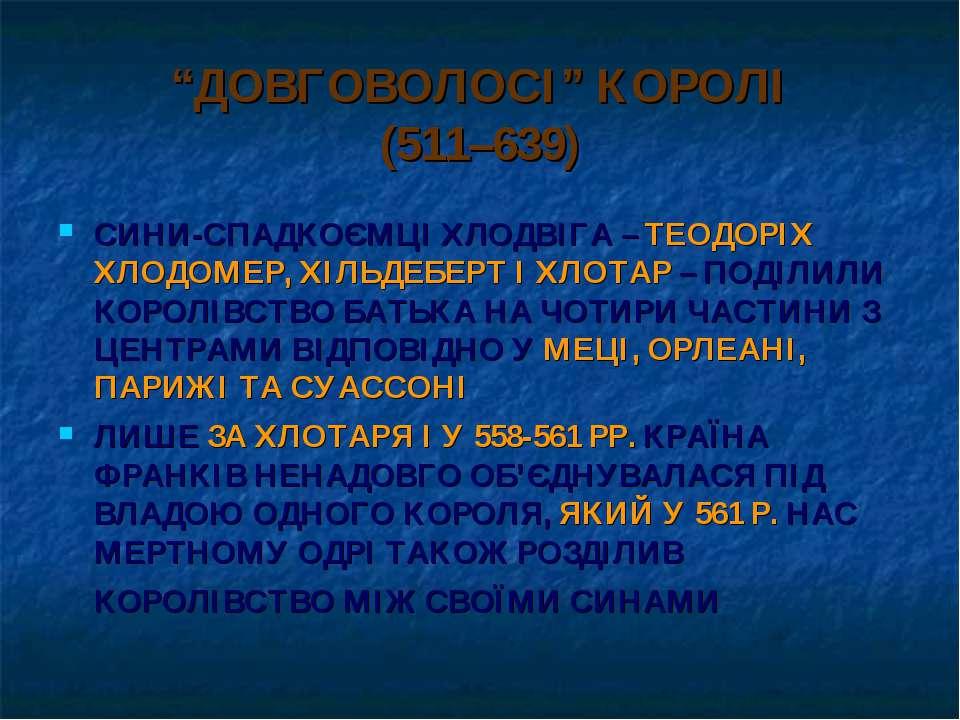 """""""ДОВГОВОЛОСІ"""" КОРОЛІ (511–639) СИНИ-СПАДКОЄМЦІ ХЛОДВІГА – ТЕОДОРІХ ХЛОДОМЕР, ..."""
