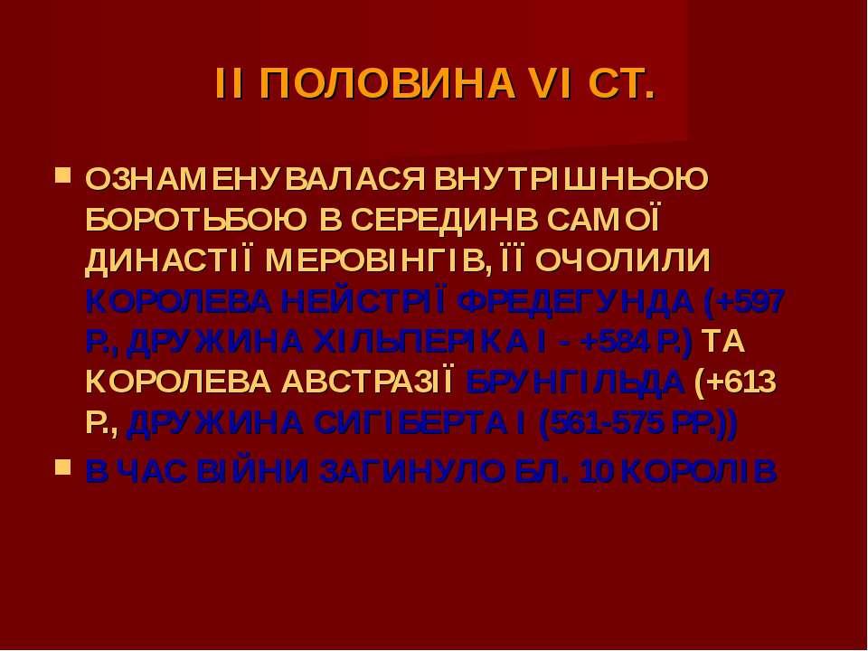 ІІ ПОЛОВИНА VI СТ. ОЗНАМЕНУВАЛАСЯ ВНУТРІШНЬОЮ БОРОТЬБОЮ В СЕРЕДИНВ САМОЇ ДИНА...