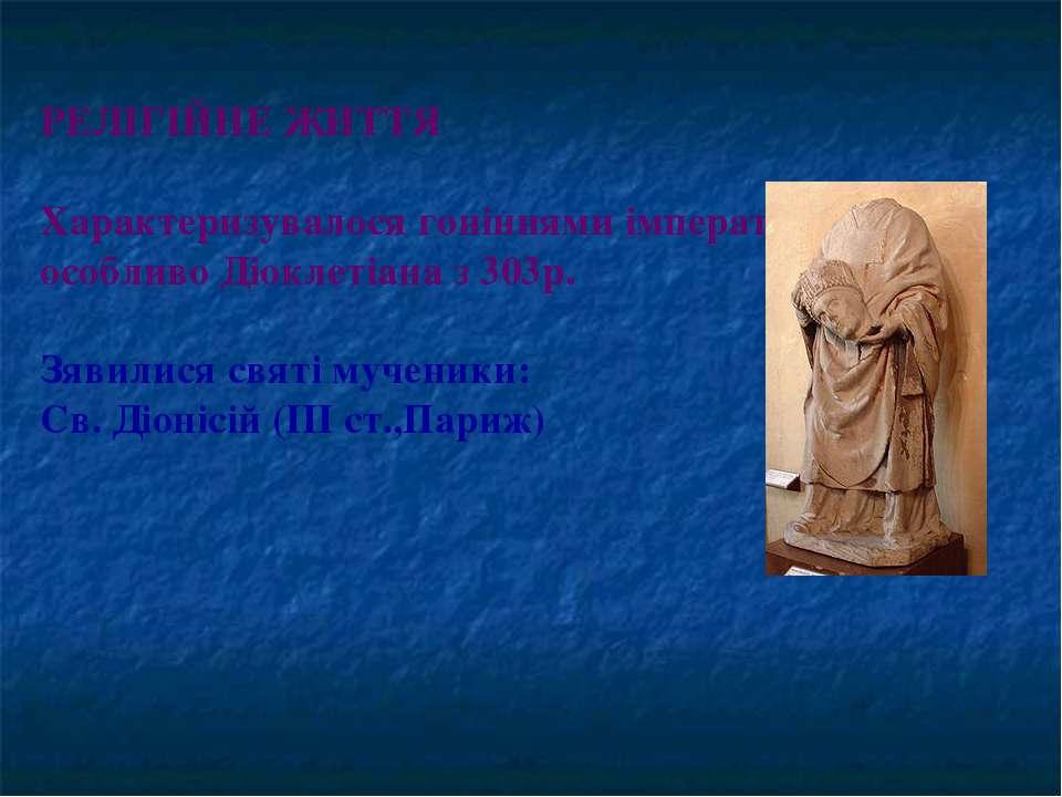 РЕЛІГІЙНЕ ЖИТТЯ Характеризувалося гоніннями імператорі, особливо Діоклетіана ...