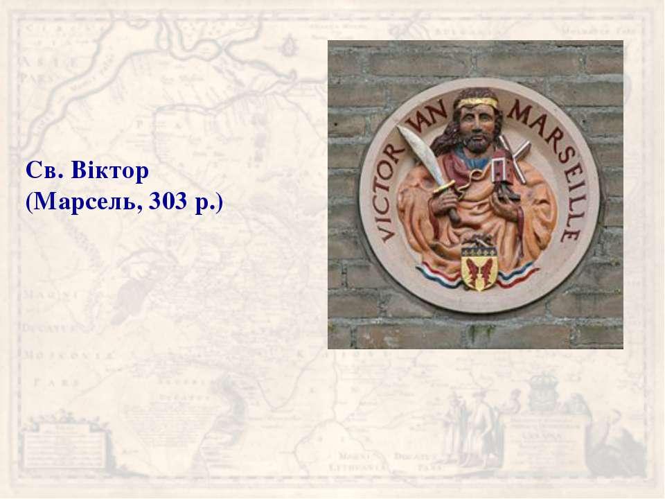 Св. Віктор (Марсель, 303 р.)