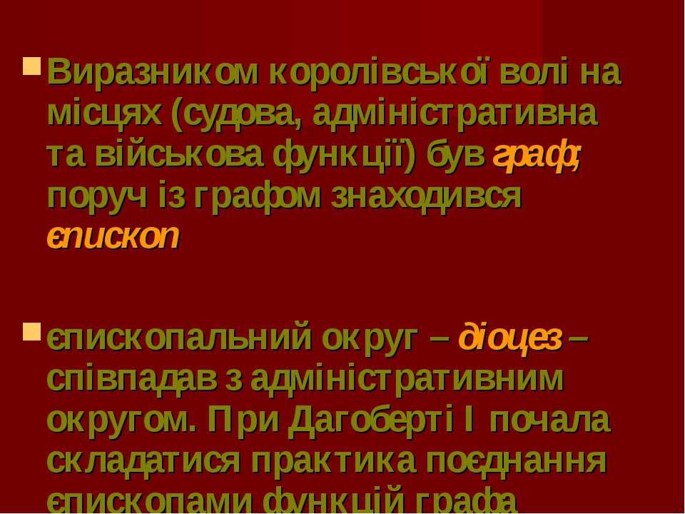 Виразником королівської волі на місцях (судова, адміністративна та військова ...
