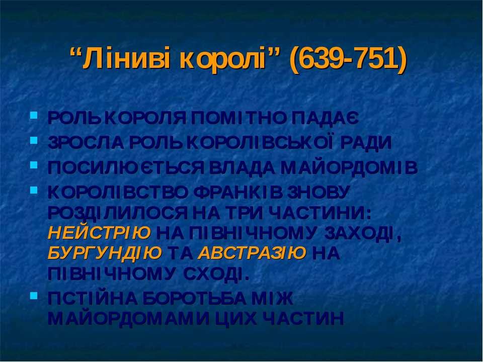 """""""Ліниві королі"""" (639-751) РОЛЬ КОРОЛЯ ПОМІТНО ПАДАЄ ЗРОСЛА РОЛЬ КОРОЛІВСЬКОЇ ..."""