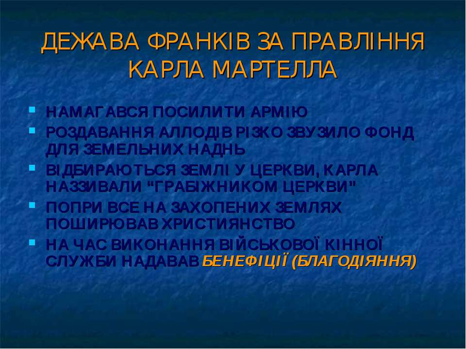 ДЕЖАВА ФРАНКІВ ЗА ПРАВЛІННЯ КАРЛА МАРТЕЛЛА НАМАГАВСЯ ПОСИЛИТИ АРМІЮ РОЗДАВАНН...
