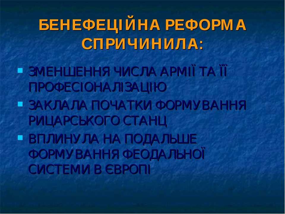 БЕНЕФЕЦІЙНА РЕФОРМА СПРИЧИНИЛА: ЗМЕНШЕННЯ ЧИСЛА АРМІЇ ТА ЇЇ ПРОФЕСІОНАЛІЗАЦІЮ...
