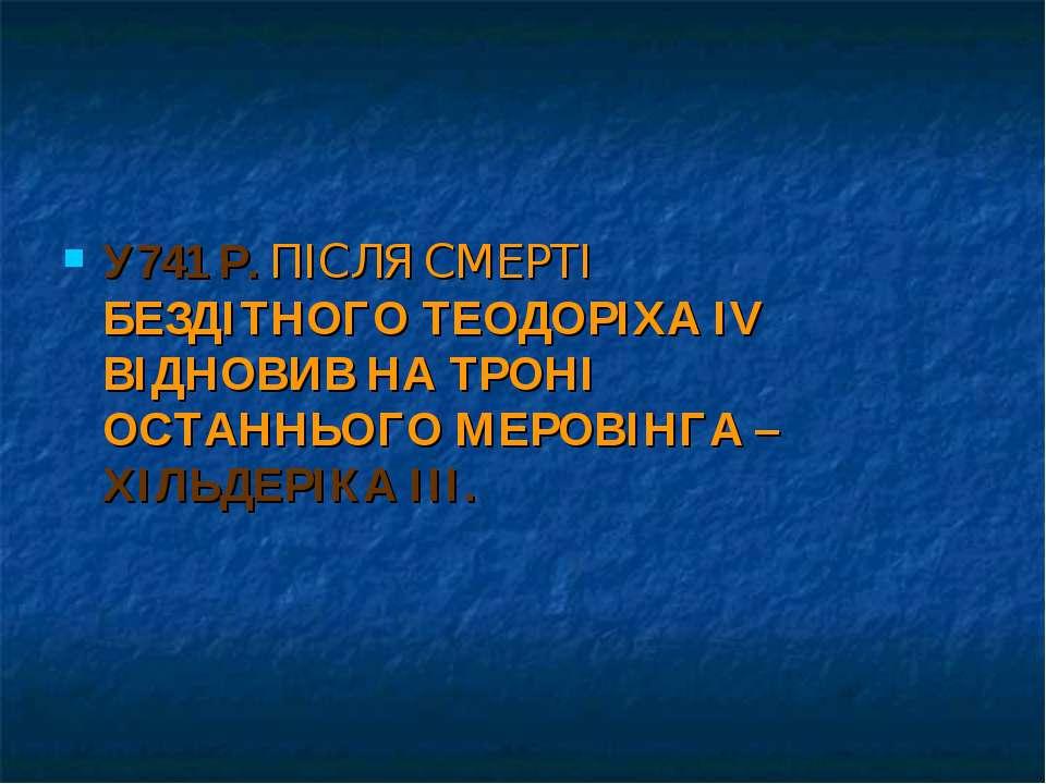У741Р. ПІСЛЯ СМЕРТІ БЕЗДІТНОГО ТЕОДОРІХА IV ВІДНОВИВ НА ТРОНІ ОСТАННЬОГО МЕР...