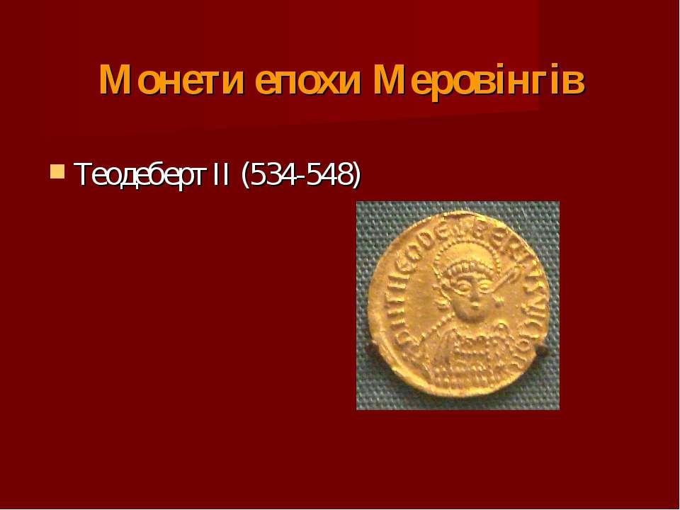 Монети епохи Меровінгів Теодеберт ІІ (534-548)