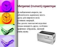 Матричні (голчаті) принтери Це найдешевші апарати, що забезпечують задовільну...