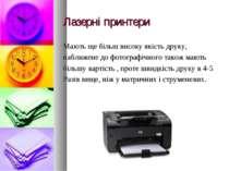 Лазерні принтери Мають ще більш високу якість друку, наближене до фотографічн...