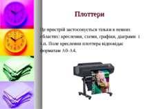 Плоттери Це пристрій застосовується тільки в певних областях: креслення, схем...