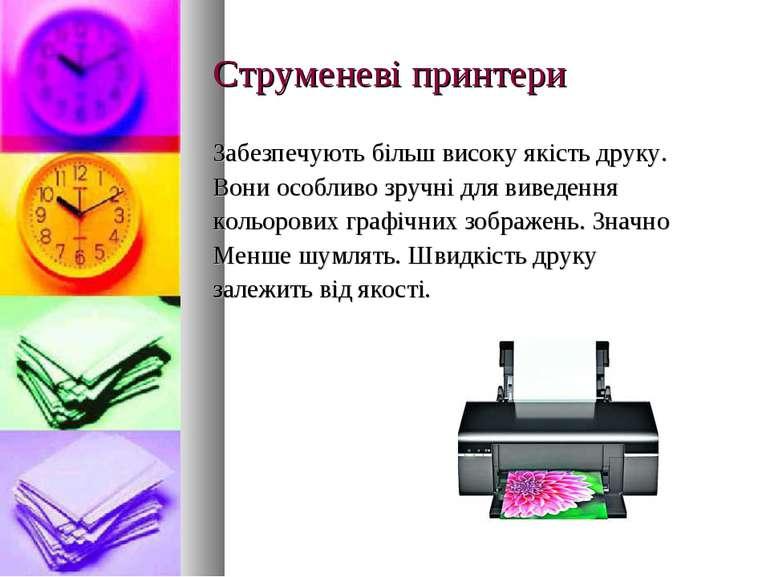Струменеві принтери Забезпечують більш високу якість друку. Вони особливо зру...