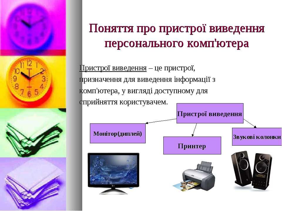 Поняття про пристрої виведення персонального комп'ютера Пристрої виведення – ...
