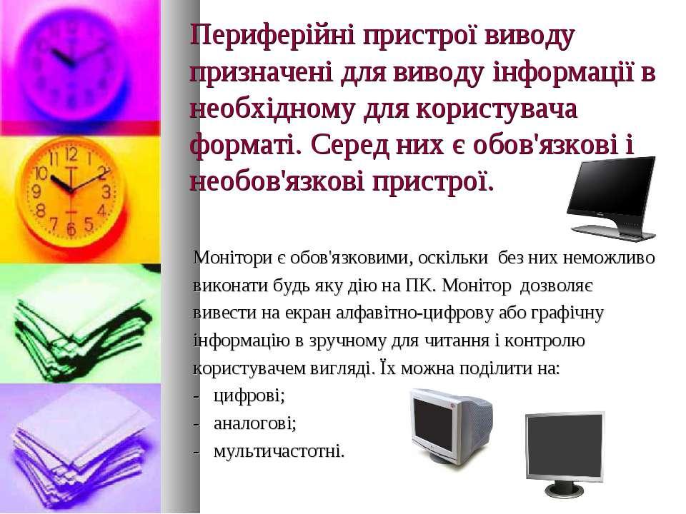 Периферійні пристрої виводу призначені для виводу інформації в необхідному дл...