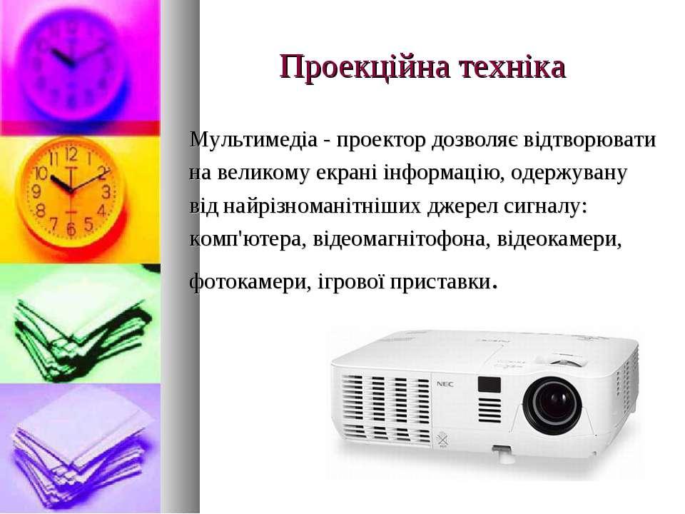 Проекційна техніка Мультимедіа - проектор дозволяє відтворювати на великому е...