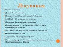 Лікування Режим ліжковий Дієта №9 за Певзнером Металізе 6 мл(30 мг на 6тис.од...