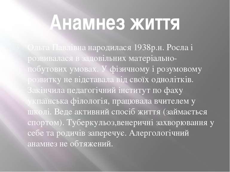 Анамнез життя Ольга Павлівна народилася 1938р.н. Росла і розвивалася в задові...
