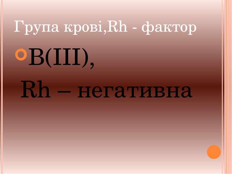 Група крові,Rh - фактор B(III), Rh – негативна