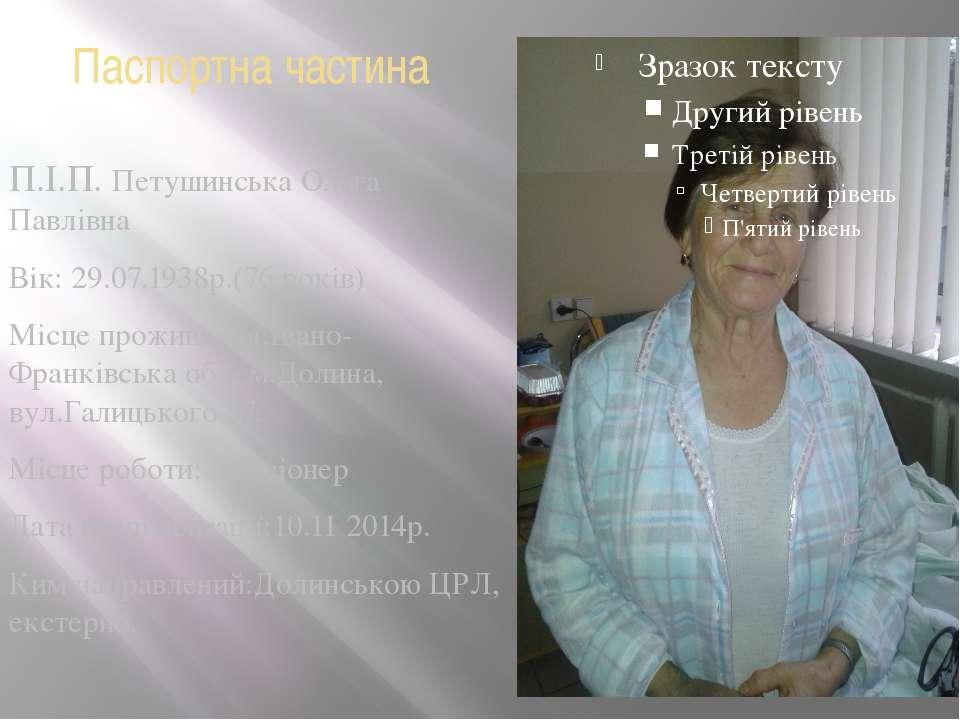 Паспортна частина П.І.П. Петушинська Ольга Павлівна Вік: 29.07.1938р.(76 рокі...