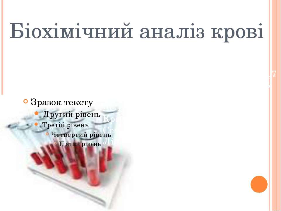 Біохімічний аналіз крові Загальний білок,г/л – 66 Загальний холестирин,ммоль ...