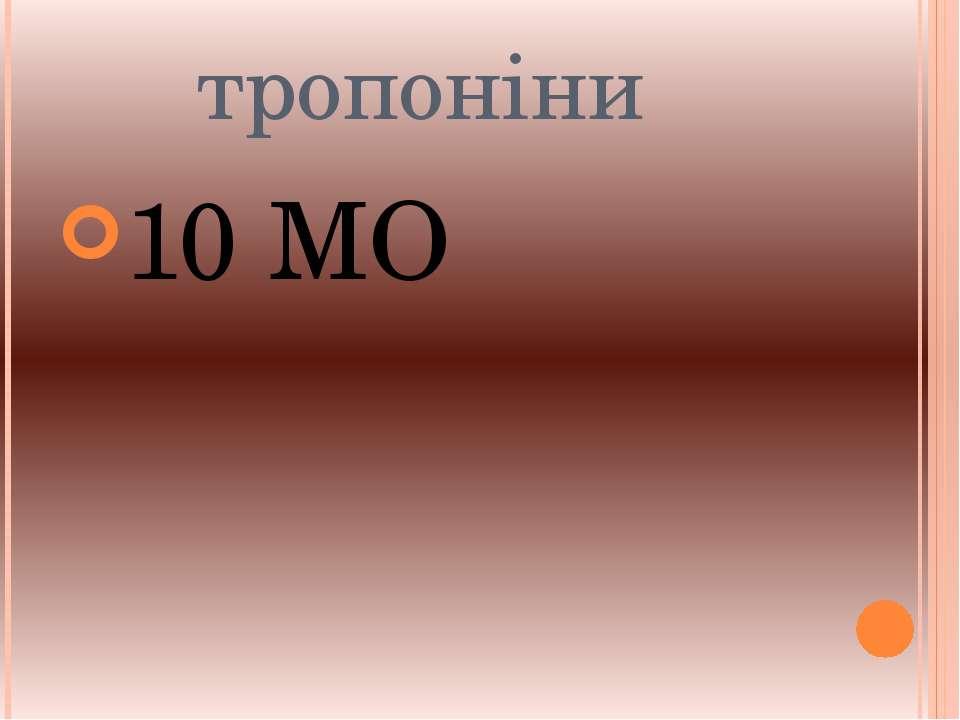 тропоніни 10 МО