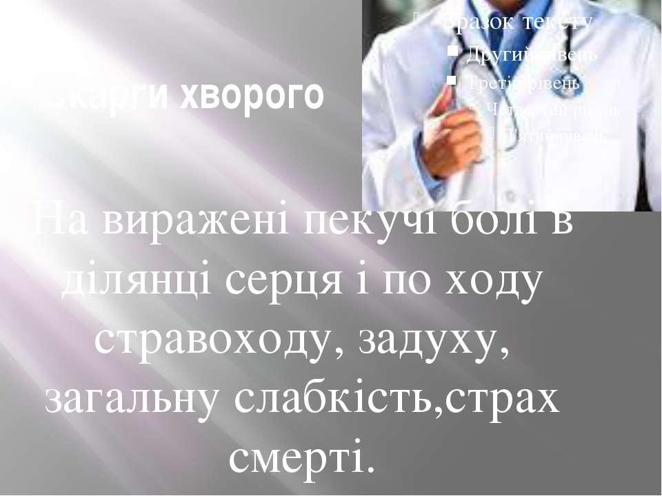 Скарги хворого На виражені пекучі болі в ділянці серця і по ходу стравоходу, ...