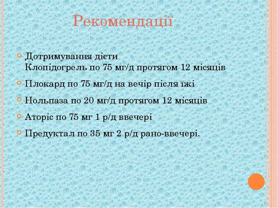 Рекомендації Дотримування дієти Клопідогрель по 75 мг/д протягом 12 місяців П...